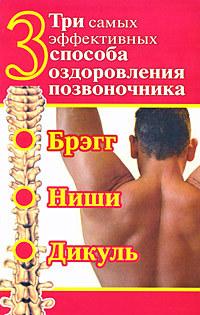 Скачать Три самых эффективных способа оздоровления позвоночника бесплатно Сергей Волин