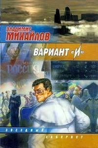 Михайлов, Владимир  - Вариант «И»