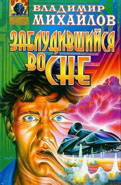 Скачать книгу Заблудившийся во сне автор Владимир Михайлов