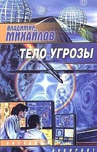 Михайлов, Владимир  - Тело угрозы