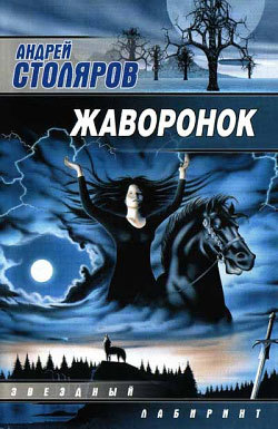 Скачать книгу Жаворонок автор Андрей Столяров