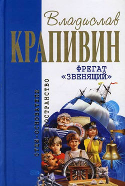 Владислав Крапивин Кратокрафан