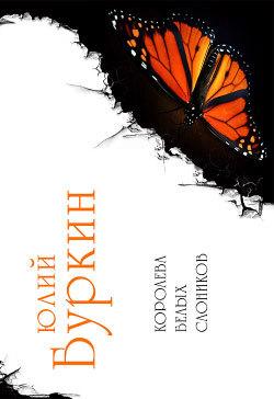 Скачать книгу Королева белых слоников (сборник) автор Юлий Буркин