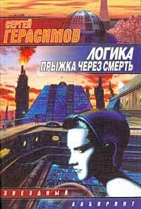 Скачать книгу Логика прыжка через смерть автор Сергей Герасимов