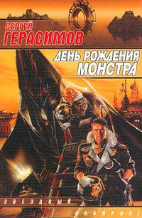 бесплатно книгу Сергей Герасимов скачать с сайта