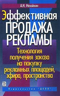 интригующее повествование в книге Александр Назайкин