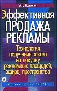 Назайкин, Александр  - Эффективная продажа рекламы