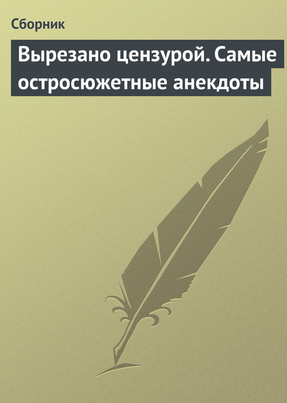 Откроем книгу вместе 00/20/23/00202309.bin.dir/00202309.cover.jpg обложка