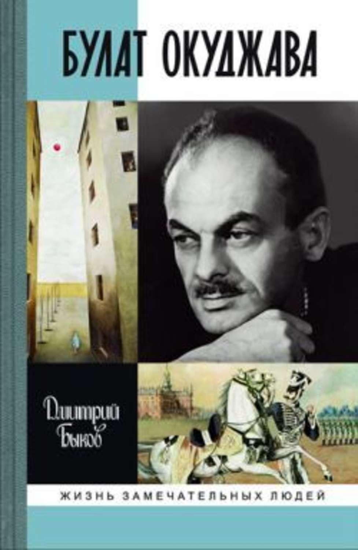 Дмитрий быков скачать книги бесплатно epub pdf