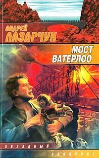 Лазарчук, Андрей  - Мост Ватерлоо