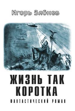 напряженная интрига в книге Игорь Зябнев