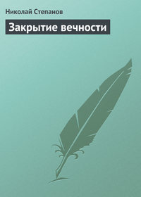 Степанов, Николай  - Закрытие вечности