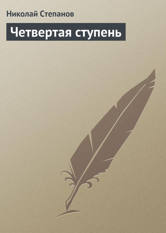 Николай Степанов Четвертая ступень