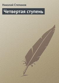 Степанов, Николай  - Четвертая ступень