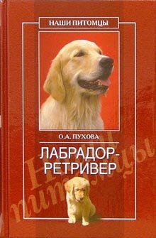 Олеся Пухова Лабрадор ретривер все о собаках золотистый ретривер лабрадор