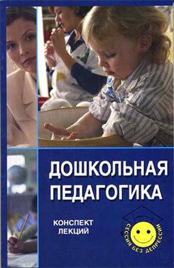 Надежда Олеговна Пичугина Дошкольная педагогика куликова козлова дошкольная педагогика