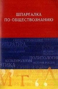 Барышева, Анна Дмитриевна  - Обществознание. Шпаргалка