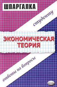 Тактомысова, Динара Ануаровна  - Экономическая теория. Шпаргалка