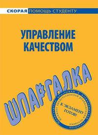 Клочкова, Мария Сергеевна  - Управление качеством. Шпаргалка