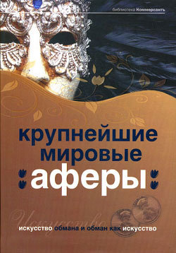 Валерия Башкирова - Крупнейшие мировые аферы. Искусство обмана и обман как искусство