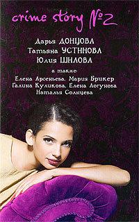 Татьяна Устинова Часы с секретом
