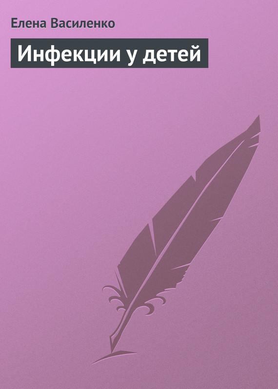 Елена Василенко бесплатно