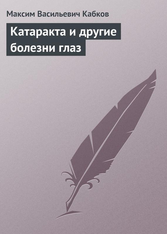 Максим Кабков - Катаракта и другие болезни глаз