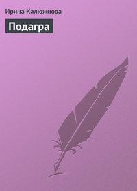 Калюжнова, Ирина  - Подагра