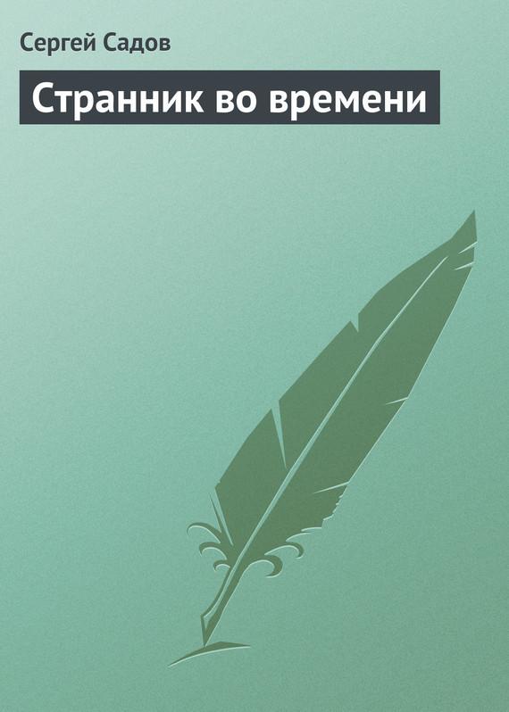 Сергей Садов Странник во времени
