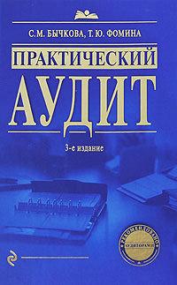 Татьяна Фомина, Светлана Бычкова - Практический аудит