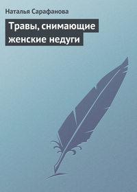 - Травы, снимающие женские недуги