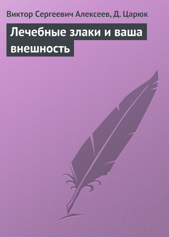 В. С. Алексеев