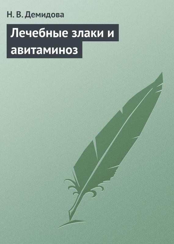 Лечебные злаки и авитаминоз - Н. В. Демидова