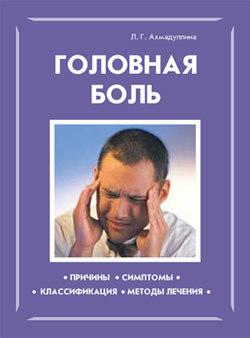 Л. Г. Ахмадуллина