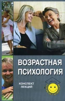 Татьяна Валерьевна Ножкина Возрастная психология: конспект лекций