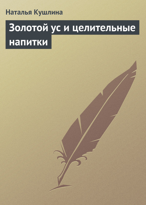 Обложка книги Золотой ус и целительные напитки, автор Кушлина, Наталья
