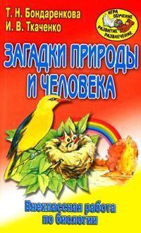 Внеклассная работа по биологии ( Ирина Валерьевна Ткаченко  )