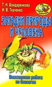 Ткаченко, Ирина Валерьевна  - Внеклассная работа по биологии