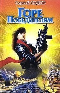 Садов, Сергей  - Горе победителям