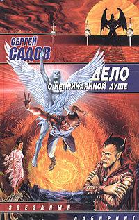 бесплатно книгу Сергей Садов скачать с сайта