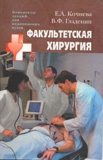 Скачать В. Ф. Гладенин бесплатно Факультетская хирургия конспект лекций