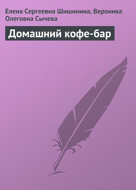 Е. С. Шишинина Домашний кофе-бар