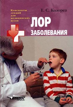 Екатерина Сергеевна Козорез ЛОР заболевания: конспект лекций а а дроздов лор заболевания конспект лекций