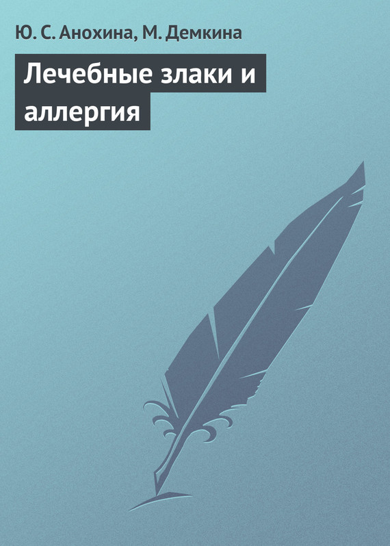 М. Демкина - Лечебные злаки и аллергия