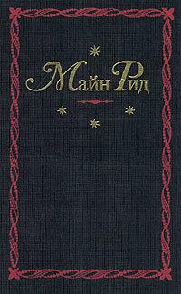 Майн Рид Жена дитя рид м сочинения майн рида комплект из 10 книг