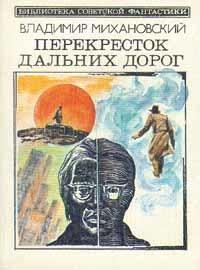 Владимир Михановский Последнее испытание