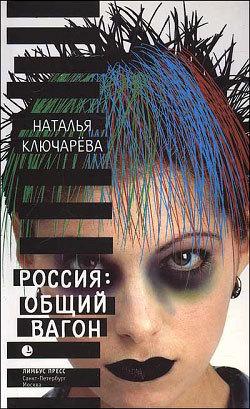 Ключарёва, Наталья  - Россия, общий вагон