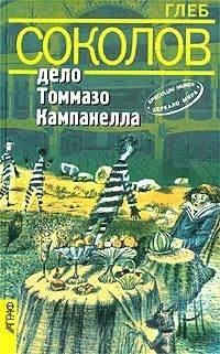 Соколов, Глеб  - Дело Томмазо Кампанелла
