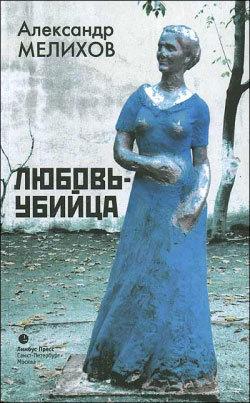 Скачать книгу Настоящий мужчина автор Александр Мелихов