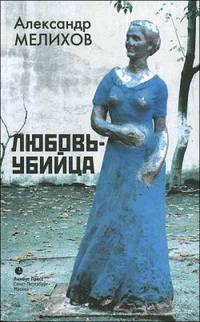 Мелихов, Александр  - Настоящий мужчина